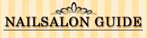 ネイルサロン