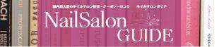 ネイルサロン 検索 サイト。東京 都内 大阪 名古屋をはじめ全国のサロン ネイルデザインの比較 クーポン 口コミ