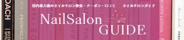 ネイルサロン 検索 サイト。東京 都内 大阪 名古屋をはじめ全国のサロン ネイルデザインの口コミ クーポン