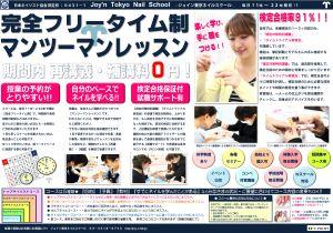 Joy'n Tokyo Nail School -ジョイン東京ネイルスクール-