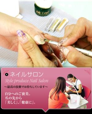 スタイルプロデュース ネイルサロン&アカデミー仙台
