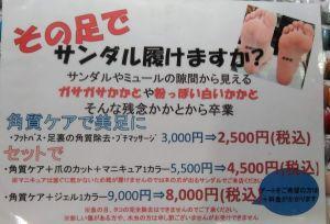 ネイルサロン/スクール&ボディジュエル/デコCure