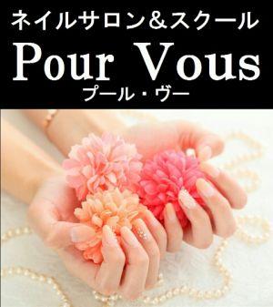 ネイルサロン&スクール Pour Vous