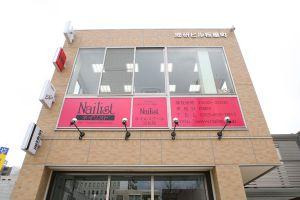「Nailist」ネイルスクール浜松校(0017-1)